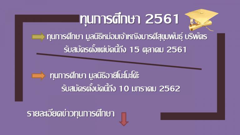 scholarship2561
